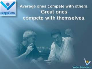 Competition quotes, Vadim Kotelnikov: Average ones compete with others; great ones compete with themselves